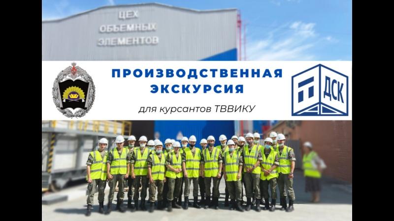 Производственная экскурсия для курсантов ТВВИКУ 09 06 2021 г