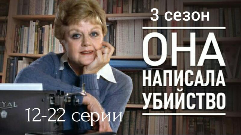 Она написала убийство 3 сезон 12 22 серии из 22 детектив США 1986 1987