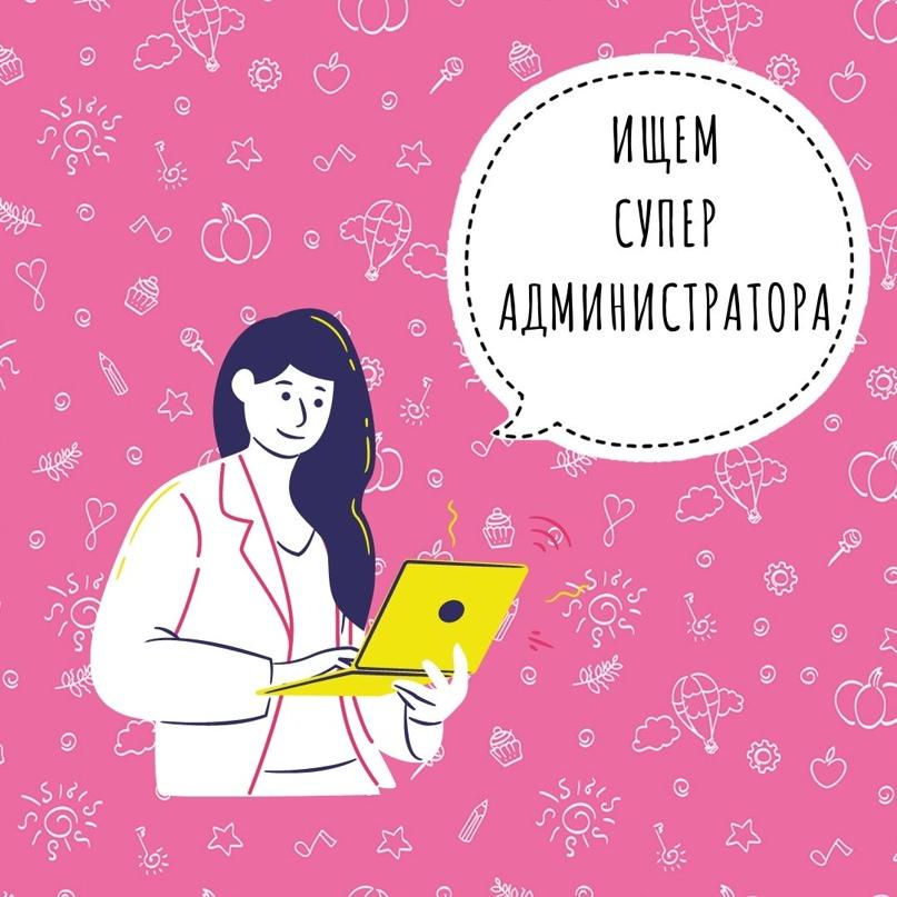 """👨🎤Театр-квест """"Солнечный город"""" (Афонская, 25, м. Удельная) ищет в свою команду #администратора!"""
