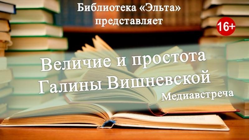 Медиавстреча Величие и простота Галины Вишневской