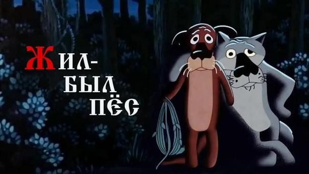КАК СНИМАЛИ МУЛЬТФИЛЬИ «Жил-был пёс» Маленький мультфильм о дружбе, взаимовыручке, долге, добре. Удивительно, как в неполные 10 минут авторы смогли вложить так много! И всё это рассказать