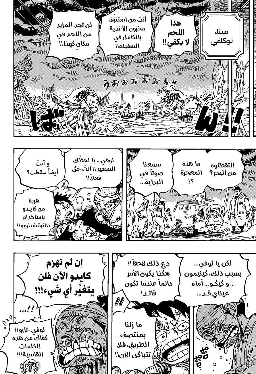 One Piece Arab 1020, image №16