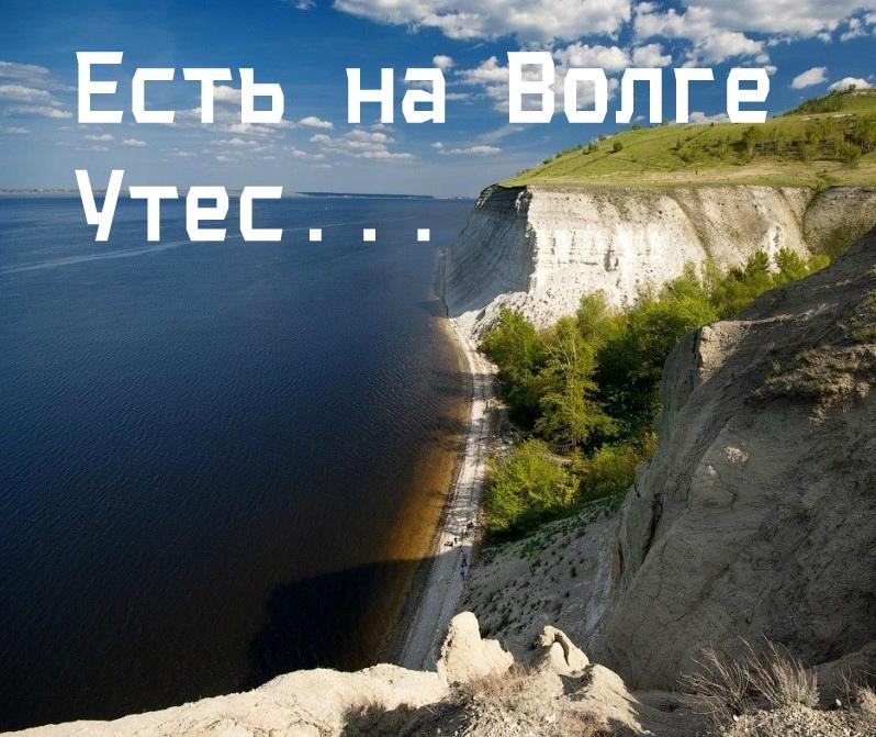 Поездка на Утес Степана Разина 19 сентября