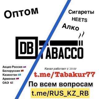 сигареты корона оптом в ульяновске