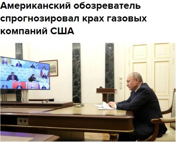 Джо Кэрролл заявил, что, если РФ увеличит поставки газа в Европу, американским п...