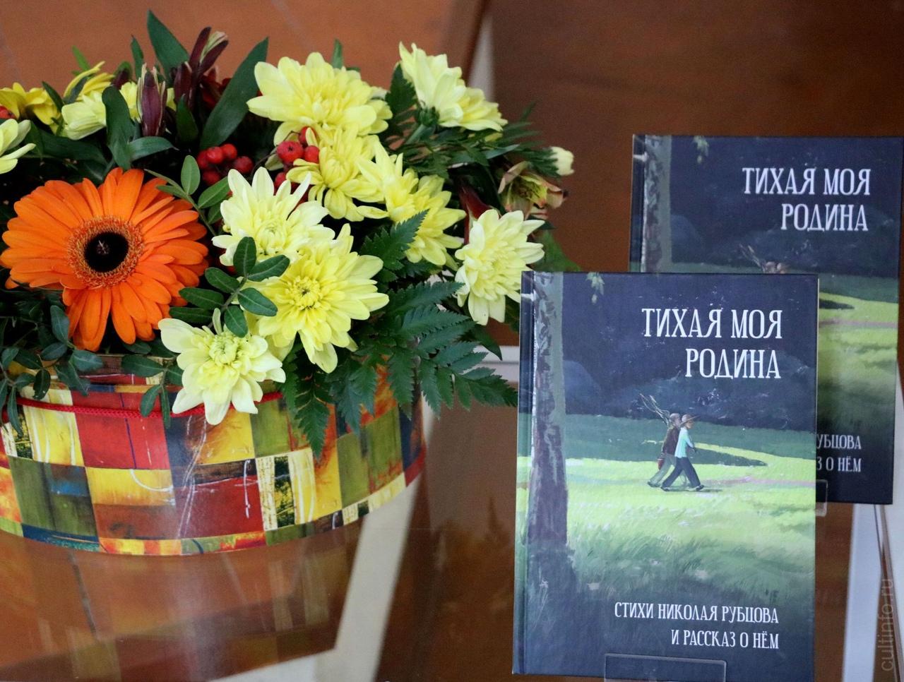 Книгу Николая Рубцова для семейного чтения «Тихая моя родина», изданную в юбилей...