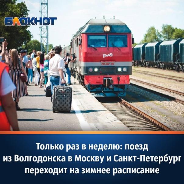 С начала октября частота движения поезда Адлер - Волгодон...
