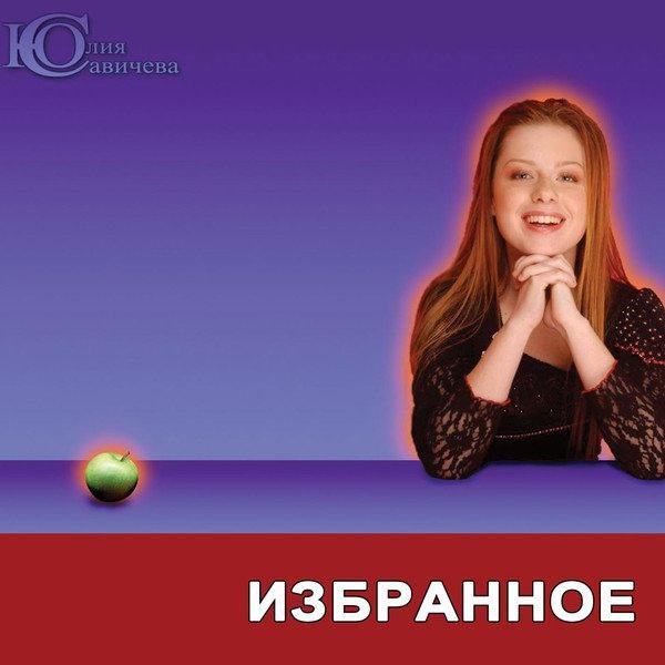 Юлия Савичева album Izbrannoe