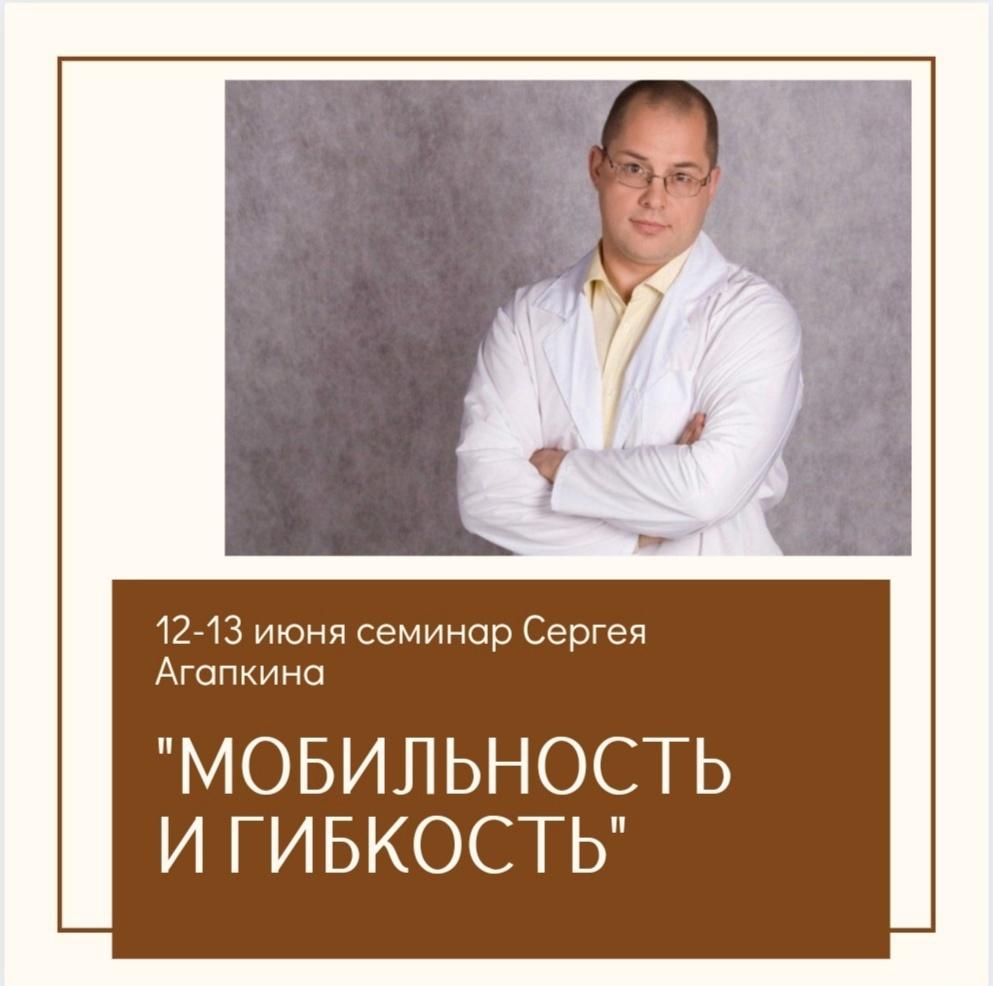 """Афиша Екатеринбург 12-13.06 Агапкин С. """"Мобильность и гибкость"""""""