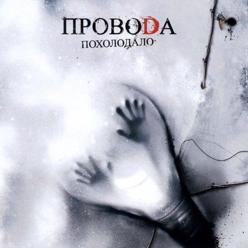 Провода album Похолодало