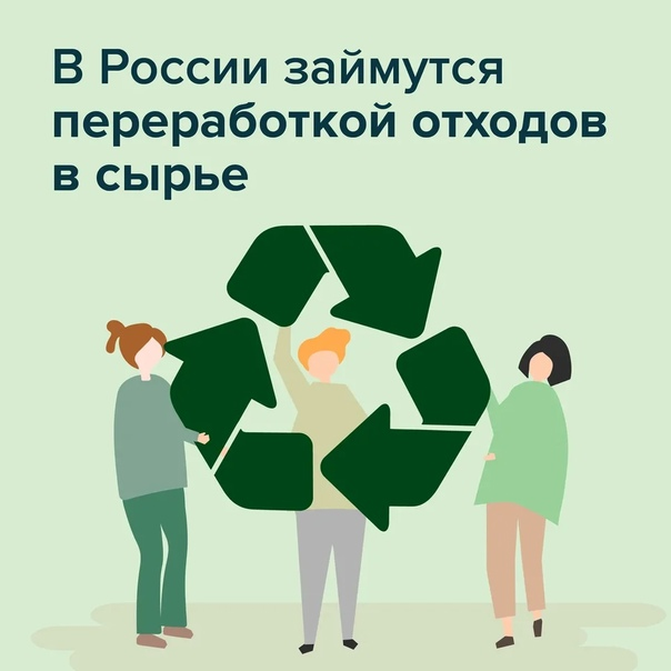 ♻ В России внедряются новые меры переработки отход...