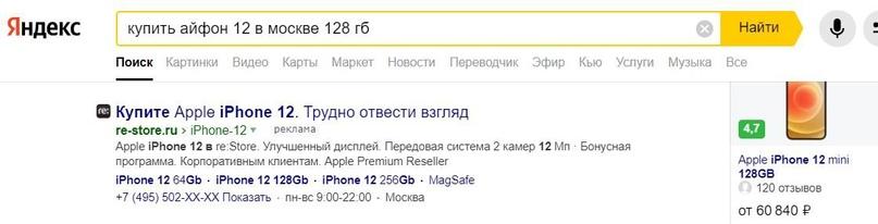 Рис. 1. Реклама на Поиске Яндекса