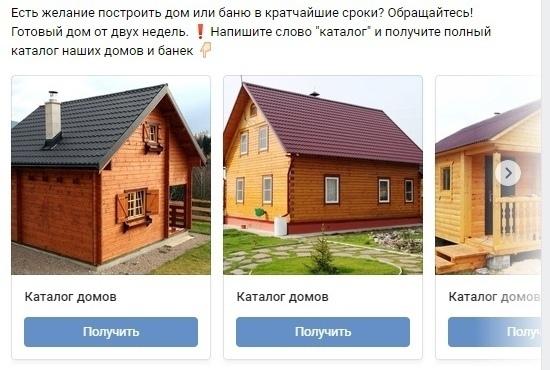Кейс «Строительство домов. Срубы. Бани» Заявки по 167 рублей из ВК, изображение №7