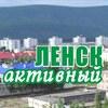 ЛЕНСК АКТИВНЫЙ