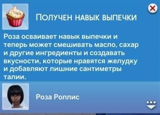 """Уровни навыка """"Выпечка"""" в Симс 4"""