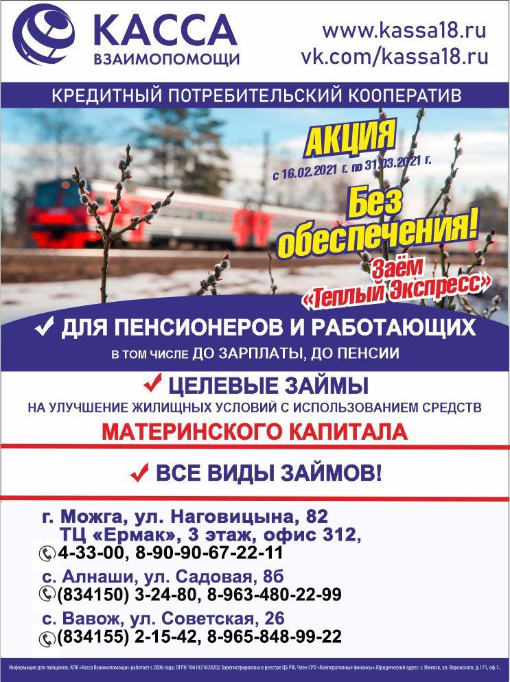 ‼АКЦИЯ‼ Заём