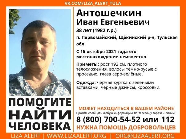 ВНИМАНИЕ! ПОМОГИТЕ НАЙТИ ЧЕЛОВЕКА!    Пропал #Антошечкин Иван Евгеньевич, 38 лет.   ... [читать продолжение]