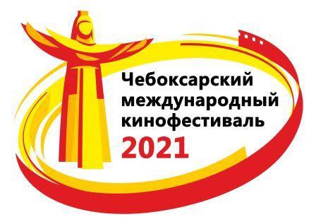 XIV Чебоксарский международный кинофестиваль в Порецком районе