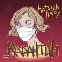 Наталья Трейя