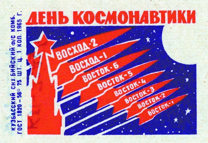 Единственная коллекция этикеток о космосе находится в Калуге