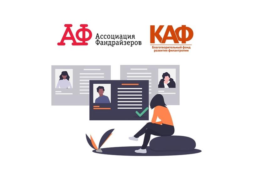11 марта вебинар Ассоциации фандрайзеров: «Карьерный рост и развитие фандрайзера», изображение №1