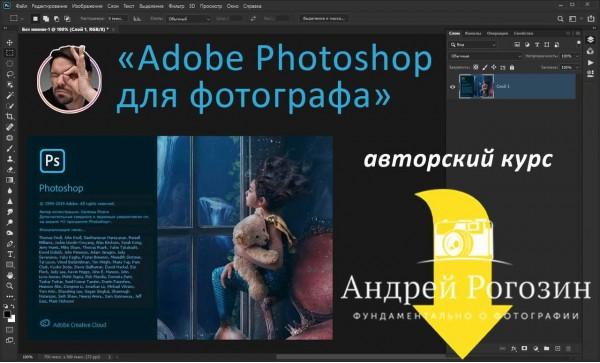 Ретушь фото в фотошопе уроки Воронеж