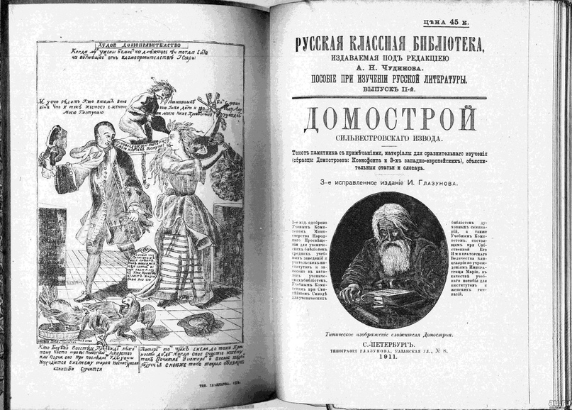 """‼Предлагаем вашему вниманию текст книги """"Домострой"""" на современном русском языке..."""
