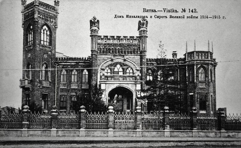 Дом инвалидов и сирот Великой войны в бывшем особняке Булычева. г. Вятка. 1915 г.