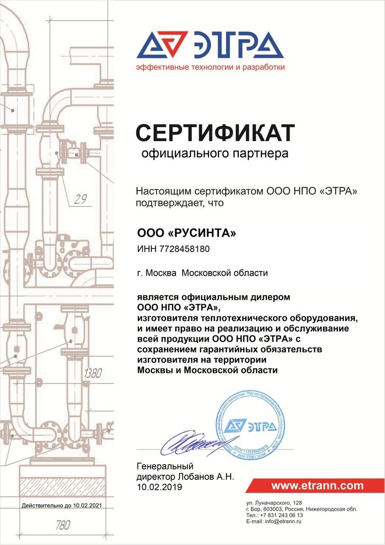 ГВС тепло Якутск