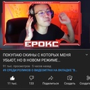 Just Erox   Уральск   20