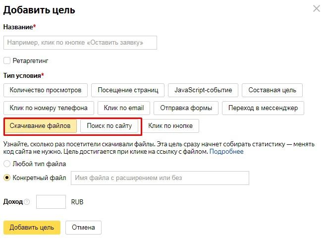 Клик по кнопке | Новая цель Яндекс.Метрики