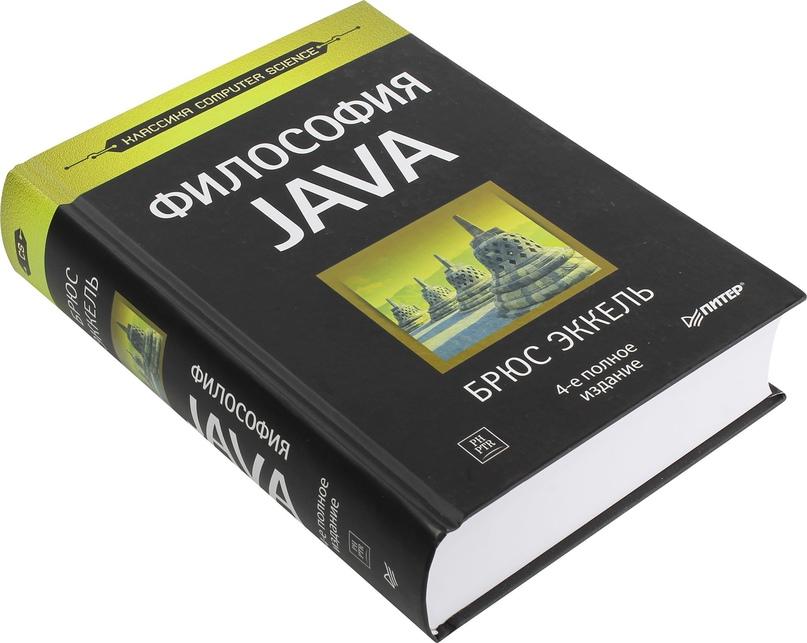 Философия Java (4-е издание) [2015] Брюс Эккель