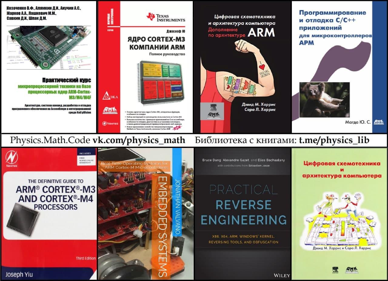 📚 8 крутых книг по цифровой схемотехнике и ARM-процессорам