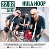 HulaHoop -VIP, премиум-класса ROCK'N'ROLL))