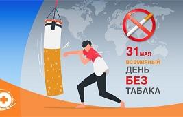 Каждая выкуренная сигарета сокращает жизнь на 5 минут. Сегодня – Всемирный день без табака