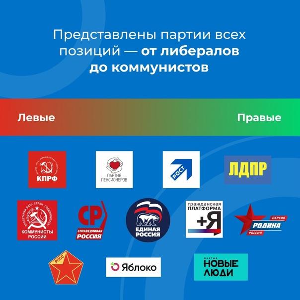 ✅ Свобода выбора на избирательных участках 19 сентября будет