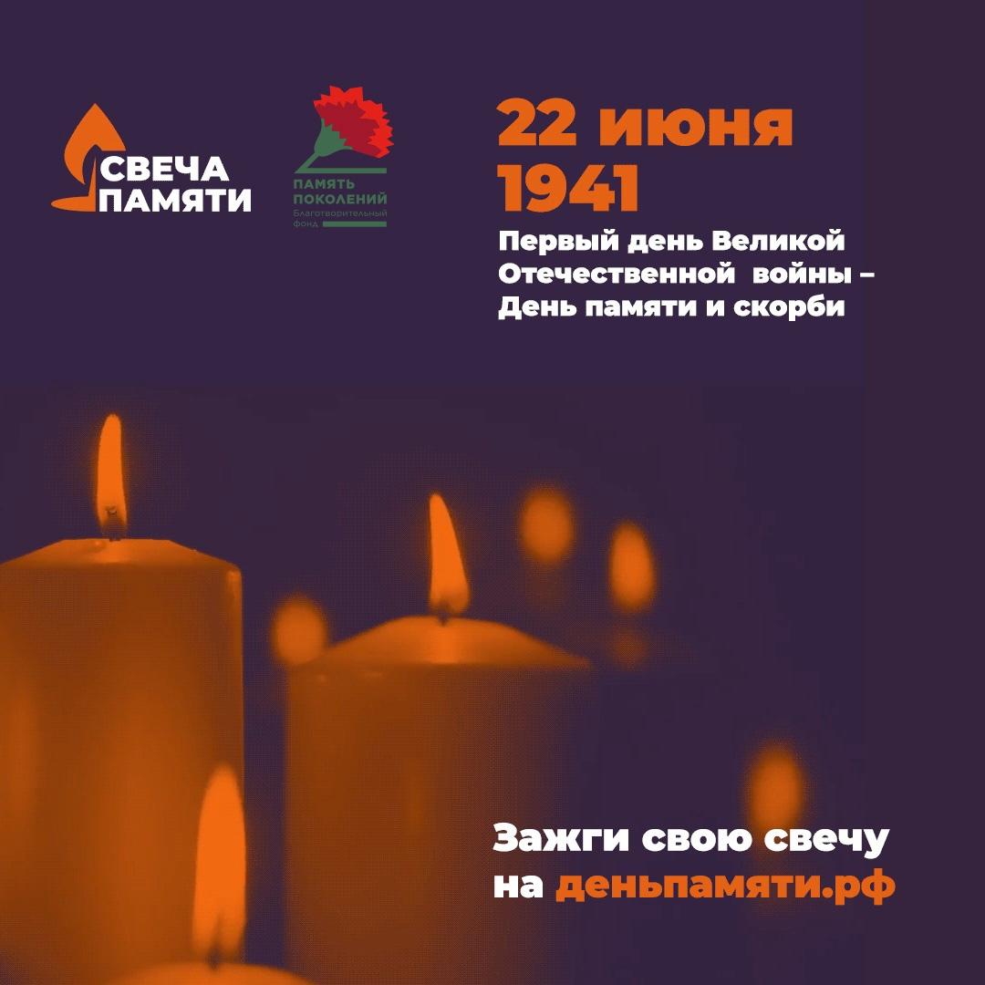 Петровчане могут поучаствовать в акции «Свеча памяти»