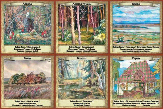 Иллюстрации из игры «Дремучий лес», 2004 г.