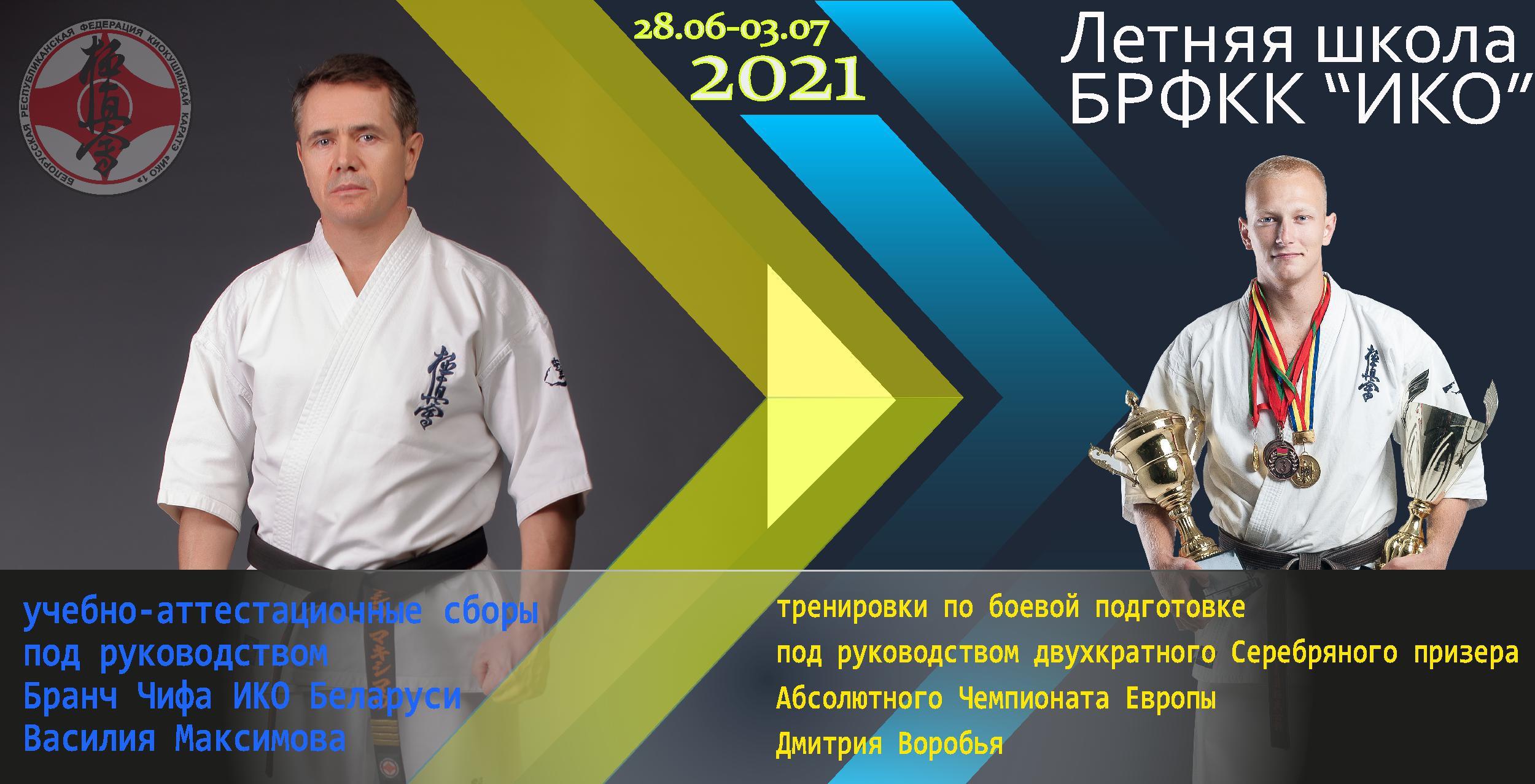 Летний республиканский учебно-аттестационный лагерь ОО «Белорусской республиканской федерации Киокушинкай каратэ «IKO 1»