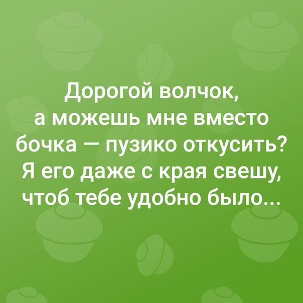 Спокойной ночи всем )) и не ложитесь на бочок, а т...
