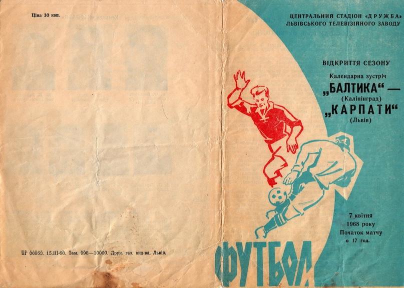 1968 год. Лицевая сторона программки матча «Карпаты» - «Балтика»