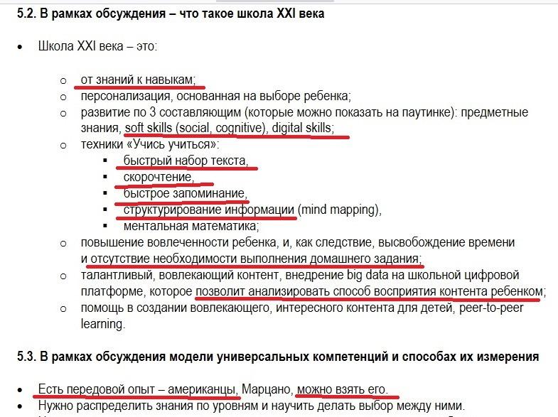 Почему IT-эксперт Игорь Ашманов назвал цифровую трансформацию образования от «Сбера» чудовищной угрозой для детей?, изображение №5