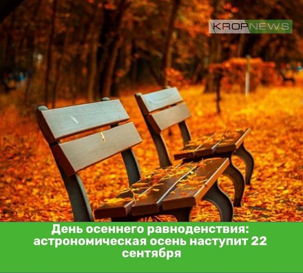 День осеннего равноденствия: астрономическая осень...