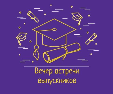 Афиша Воронеж Встреча выпускников ПСОШ№3 2001/2021 - 20 лет!!!