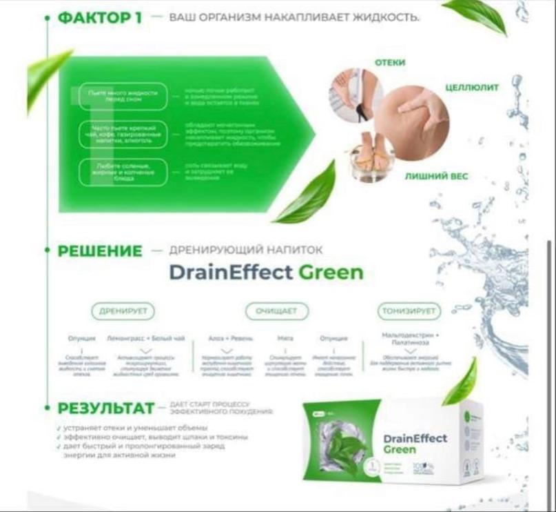 Драйнэффект — дренирующий напиток для похудения