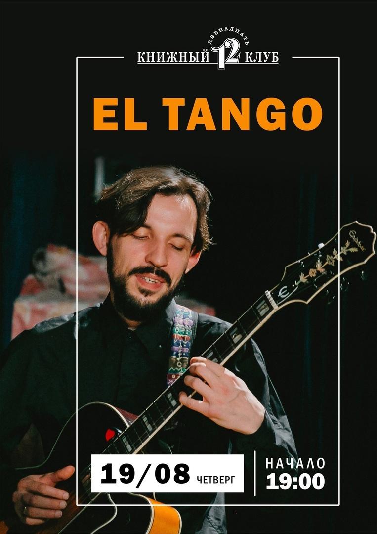 19.08 El Tango в Книжном Клубе 12!