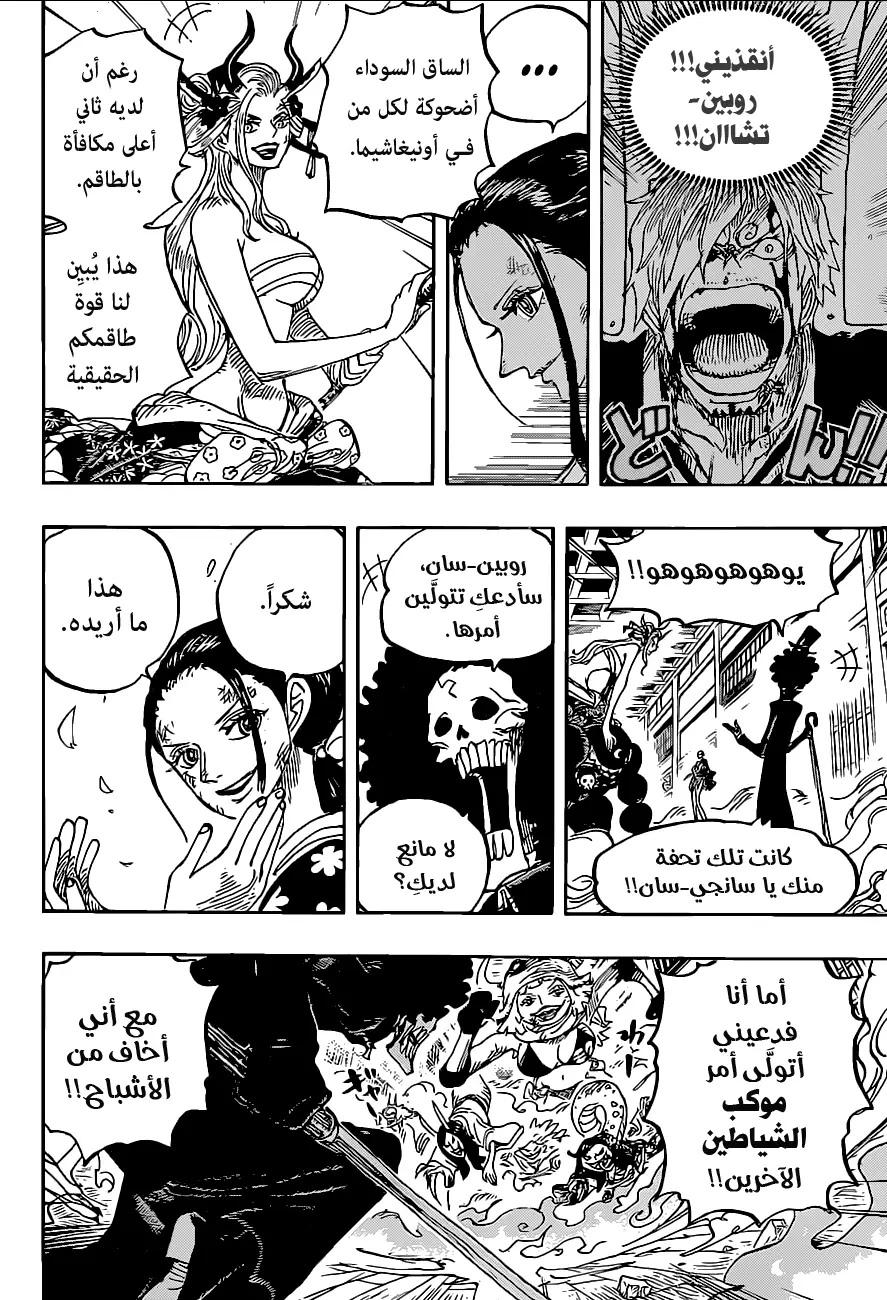 One Piece Arab 1020, image №14