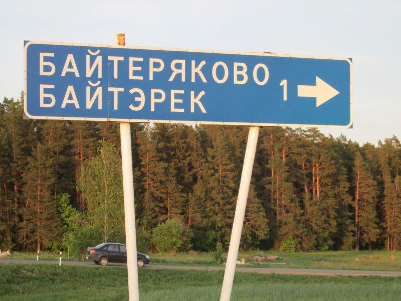 Деревня Байтеряково в Алнашском районе станет культурной