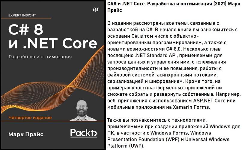 C#8 и .NET Core. Разработка и оптимизация [2021] Марк Прайс