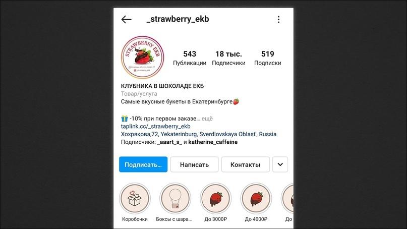 Как увеличить продажи в Instagram с помощью рассылок: опыт 8 разных проектов, изображение №17
